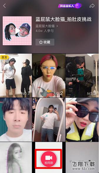 抖音app哒哒哒就变美特效视频拍摄方法教程