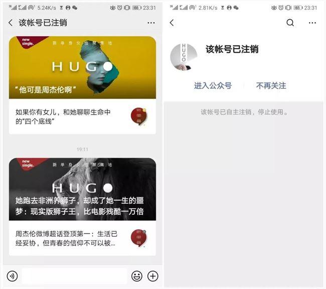 HUGO被注销是怎么回事 HUGO被注销是真的吗_52z.com