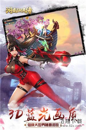 游龙仙侠传V1.0 变态版_52z.com