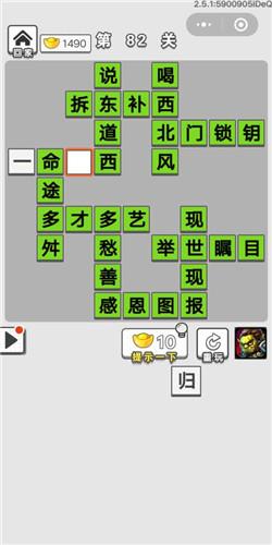 《成语招贤记》第82关通关攻略_52z.com