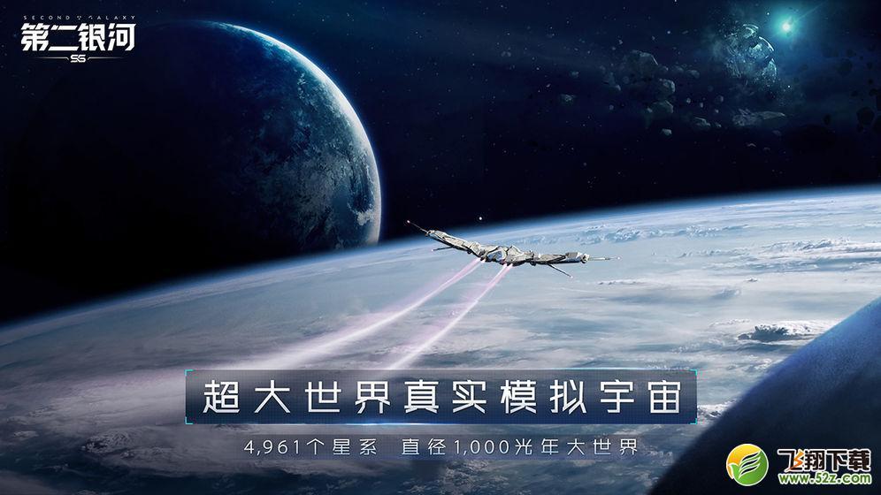 第二银河_52z.com