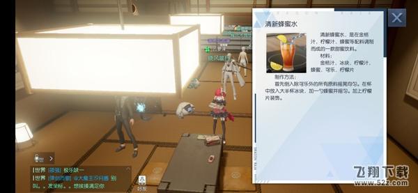 龙族幻想清新蜂蜜水制作配方一览_52z.com