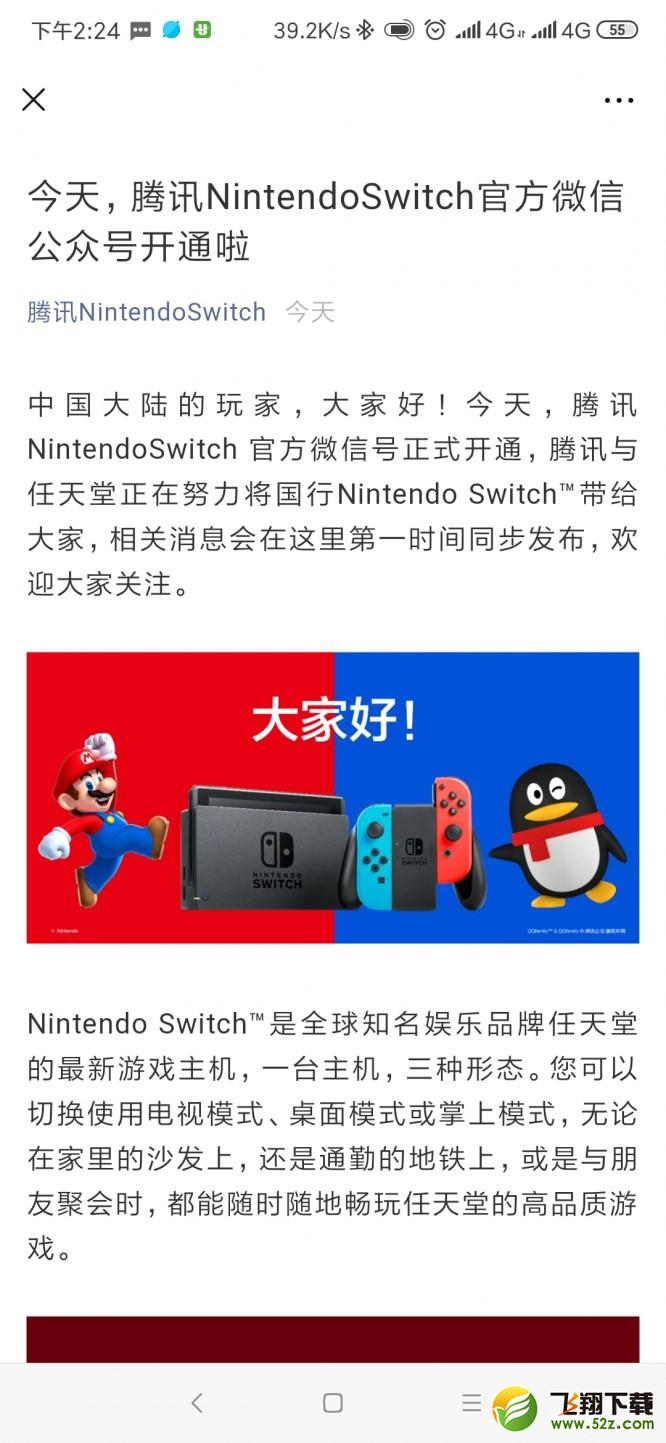腾讯开启Switch官方社交网络账号是怎么回事?_52z.com