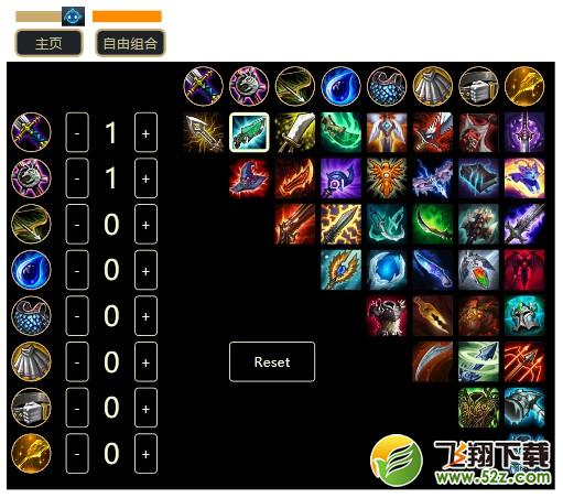 云顶之弈卡池记牌辅助V1.9.8 中文版_52z.com