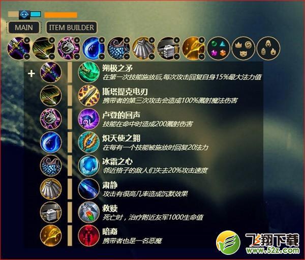 云顶之弈装备合成辅助V1.9.8 最新版_52z.com
