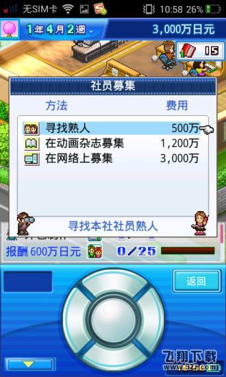动画工作室物语V2.0.8 手机版_52z.com