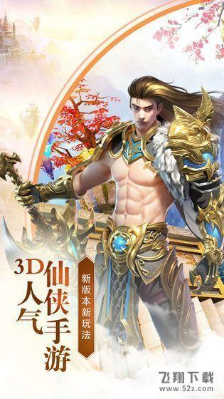剑尘如梦V4.3.0 安卓版_52z.com