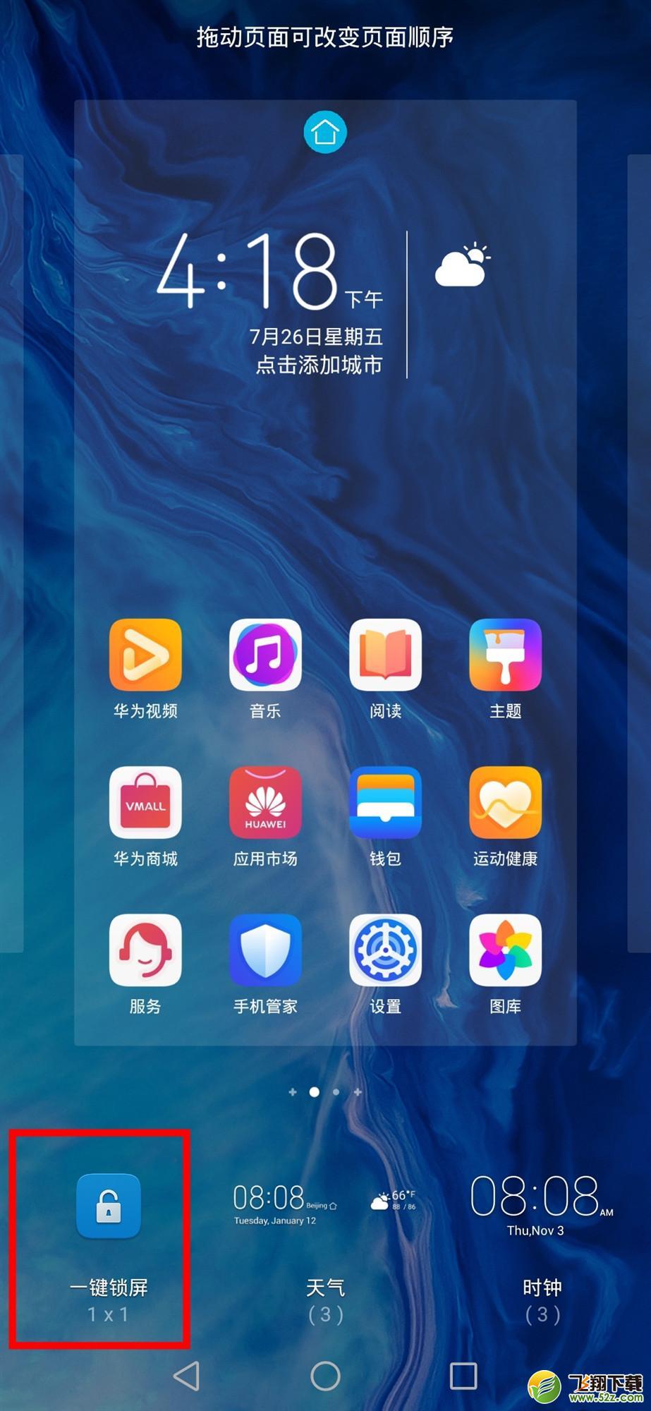 荣耀9xpro手机设置一键锁屏方法教程_52z.com