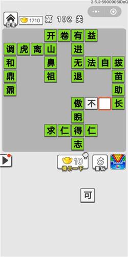 《成语招贤记》第102关通关攻略_52z.com
