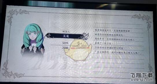 《火焰纹章:风花雪月》芙莲人物结局分享_52z.com
