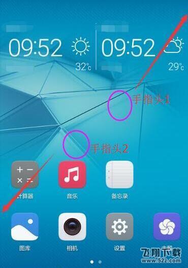 华为nova5iPro手机隐藏应用方法教程