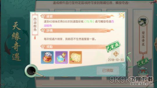 神雕侠侣2西湖醋鱼奇遇攻略_52z.com