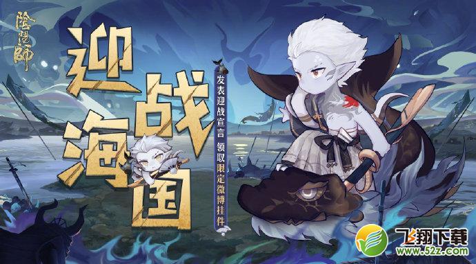 阴阳师sp骁浪荒川之主阵容搭配推荐_52z.com