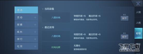 龙族幻想八度时尚称号获取攻略_52z.com