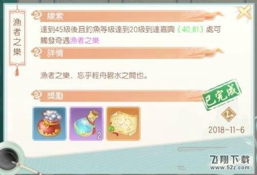 神雕侠侣2渔者之乐奇遇攻略_52z.com
