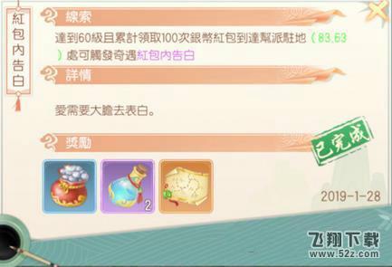 神雕侠侣2红包内告白奇遇攻略_52z.com