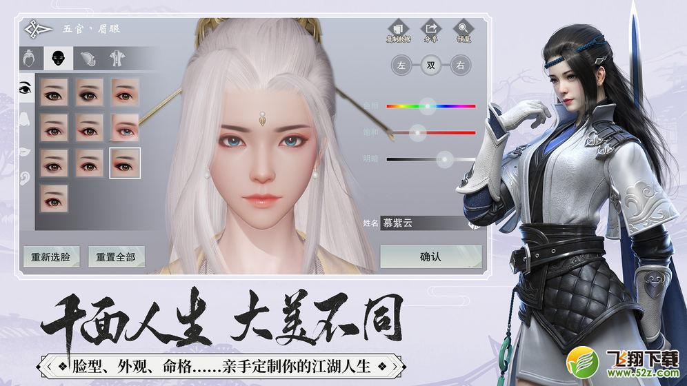 一梦江湖V23 新生版_52z.com