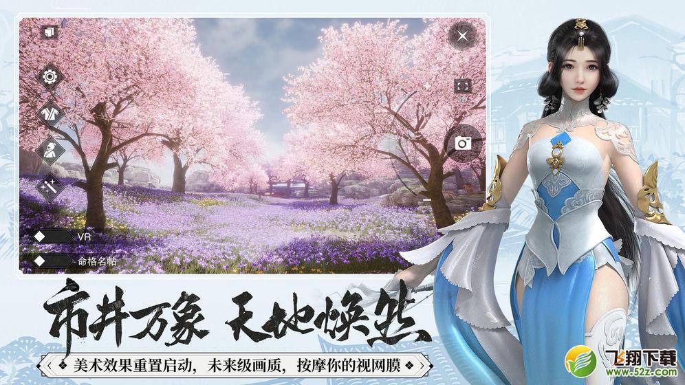 一梦江湖V23 官方正版_52z.com