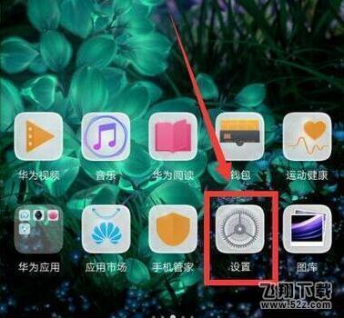华为nova5iPro手机设置熄屏时钟方法教程