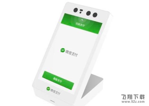 微信青蛙Pro刷脸支付上线时间介绍_52z.com