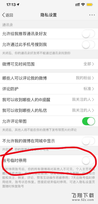 微博账号临时停用开启方法教程_52z.com