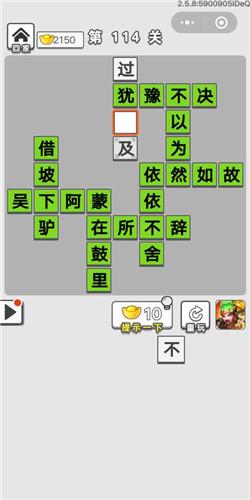 《成语招贤记》第114关通关攻略_52z.com