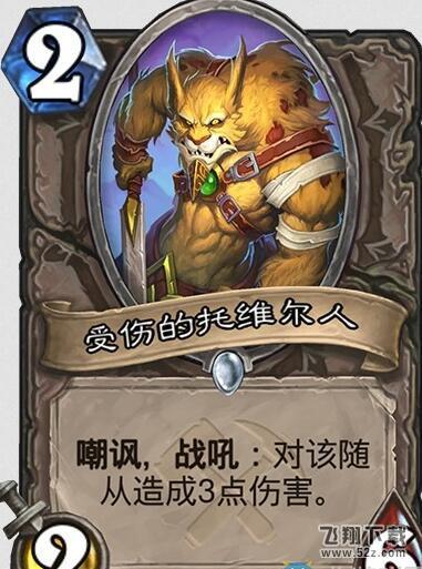 《炉石传说》奥丹姆奇兵中立新卡神殿狂战士介绍_52z.com