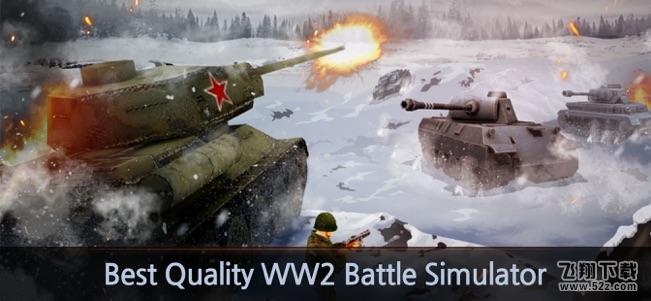 WW2战场模拟器V1.0 苹果版_52z.com