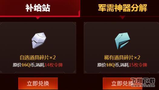 2019逆战8月老兵连烽火活动地址_52z.com