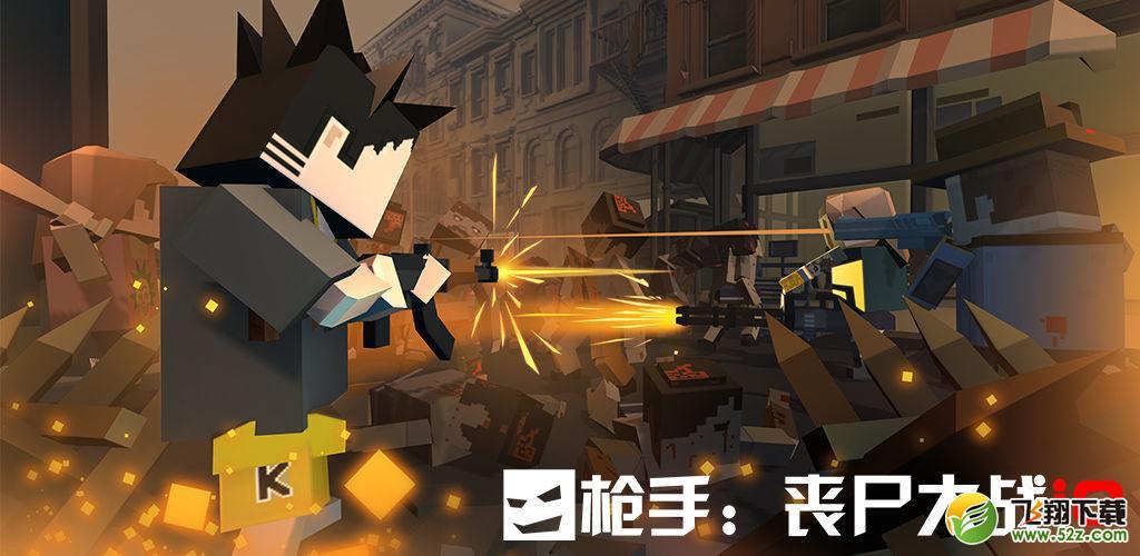 枪手:丧尸大战iOV1.0 手机版_52z.com