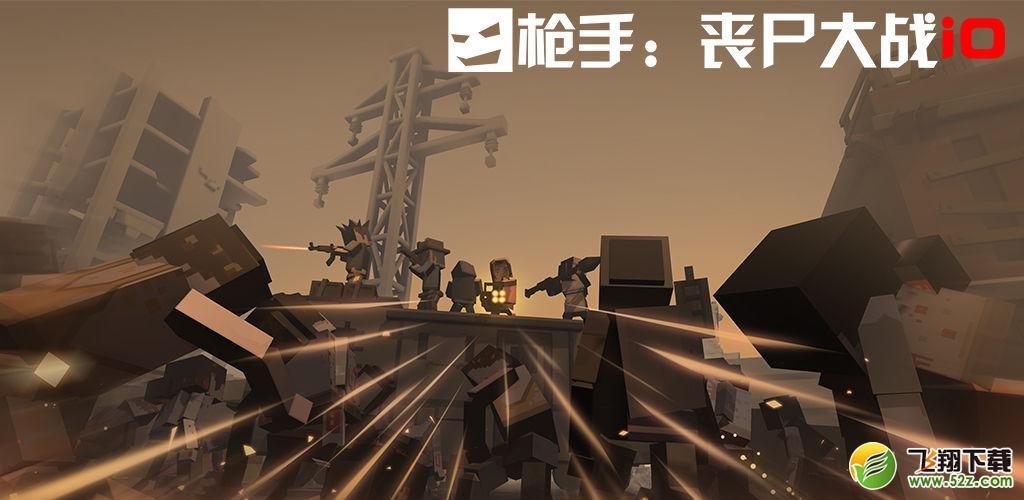 枪手:丧尸大战iOV1.0 苹果版_52z.com