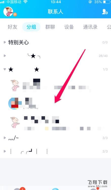 手机QQ快速刷赞10分3D方法 教程_52z.com