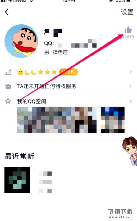 手机QQ快速刷赞方法教程_52z.com