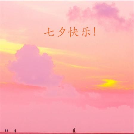 七夕快乐图片大全唯美带字 2019最新七夕情人节图片壁纸带字图片