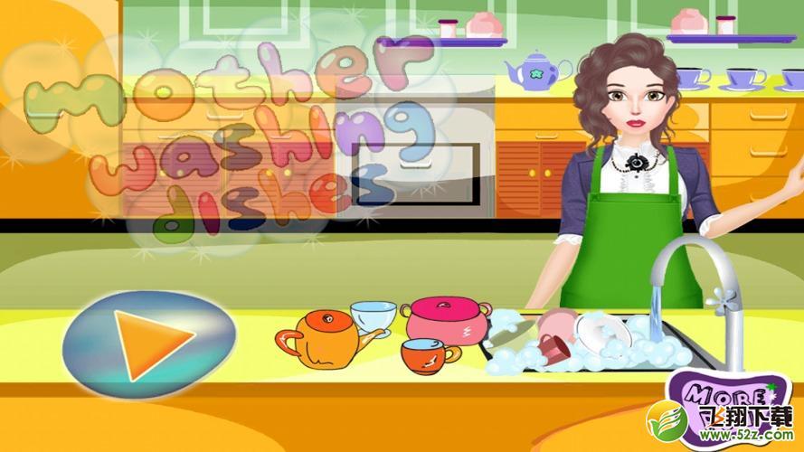 厨房菜清洗V12.8 安卓版_52z.com