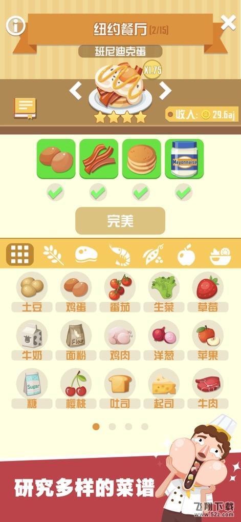 美食餐厅(Idle Cook)V38.0 苹果版_52z.com