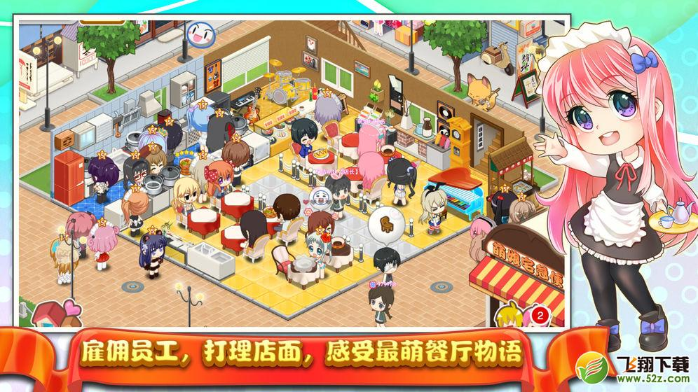 餐厅萌物语_52z.com