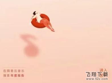 网易云音乐app云村保存图片10分3D方法 教程_52z.com