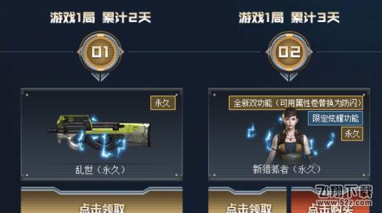 CF新猎狐者获得方法攻略_52z.com