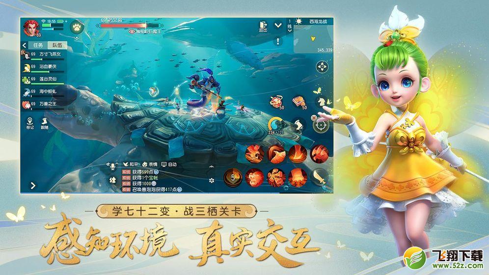 梦幻西游三维版V1.0 最新版_52z.com