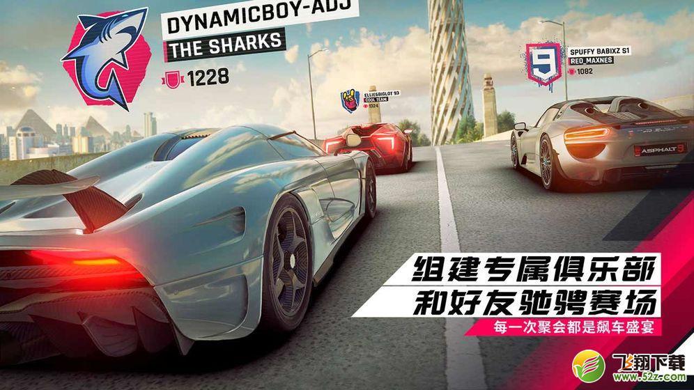 狂野飙车9:竞速传奇V1.1 最新版_52z.com