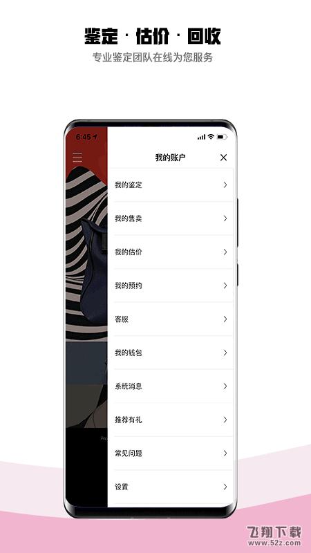 顺时行V1.0.3 安卓版_52z.com