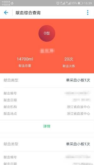 支付宝app电子献血证使用方法教程_52z.com