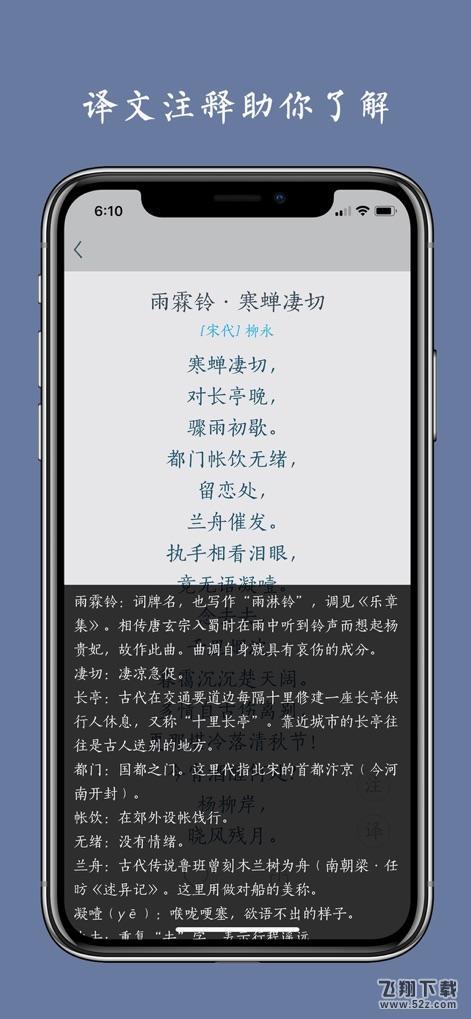 西江月V2.0.1 安卓版_52z.com