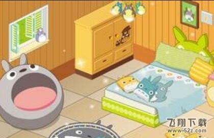 我的龙猫房间装饰_52z.com