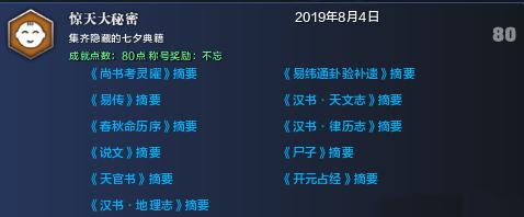 天涯明月刀2019七夕隐藏任务完成攻略_52z.com