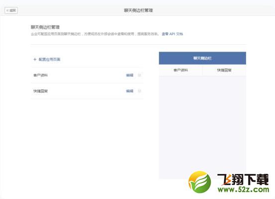 企业微信聊天侧边栏设置方法教程_52z.com