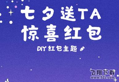 2019支付宝定制七夕红包10分3D方法 教程_52z.com