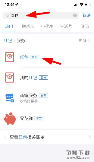 2019支付宝定制七夕红包方法教程_52z.com