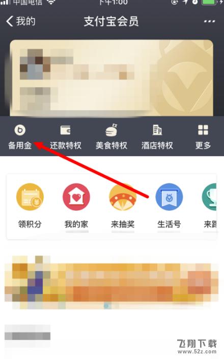 支付宝app备用金七夕礼包领取10分3D方法 教程_52z.com